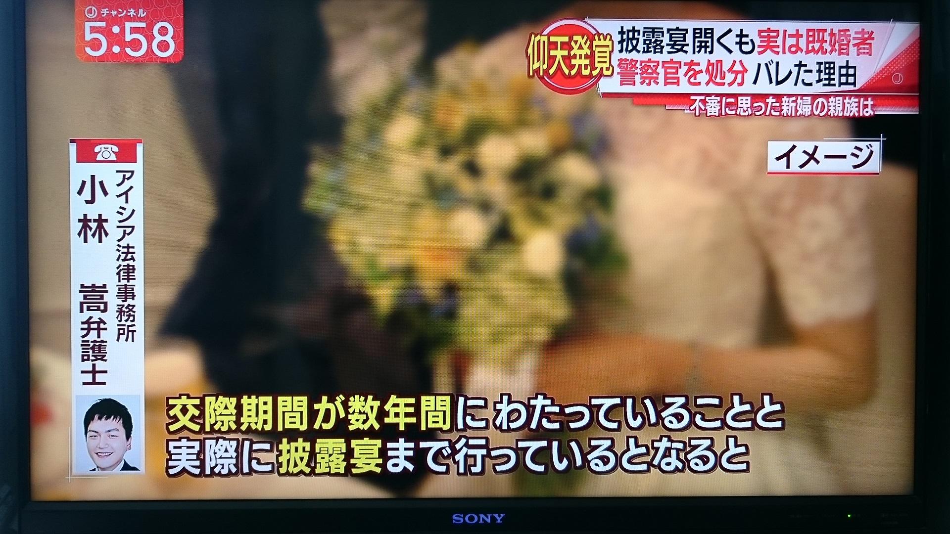 小林嵩弁護士が不倫・慰謝料トラブルについて「スーパーJチャンネル」に出演しました