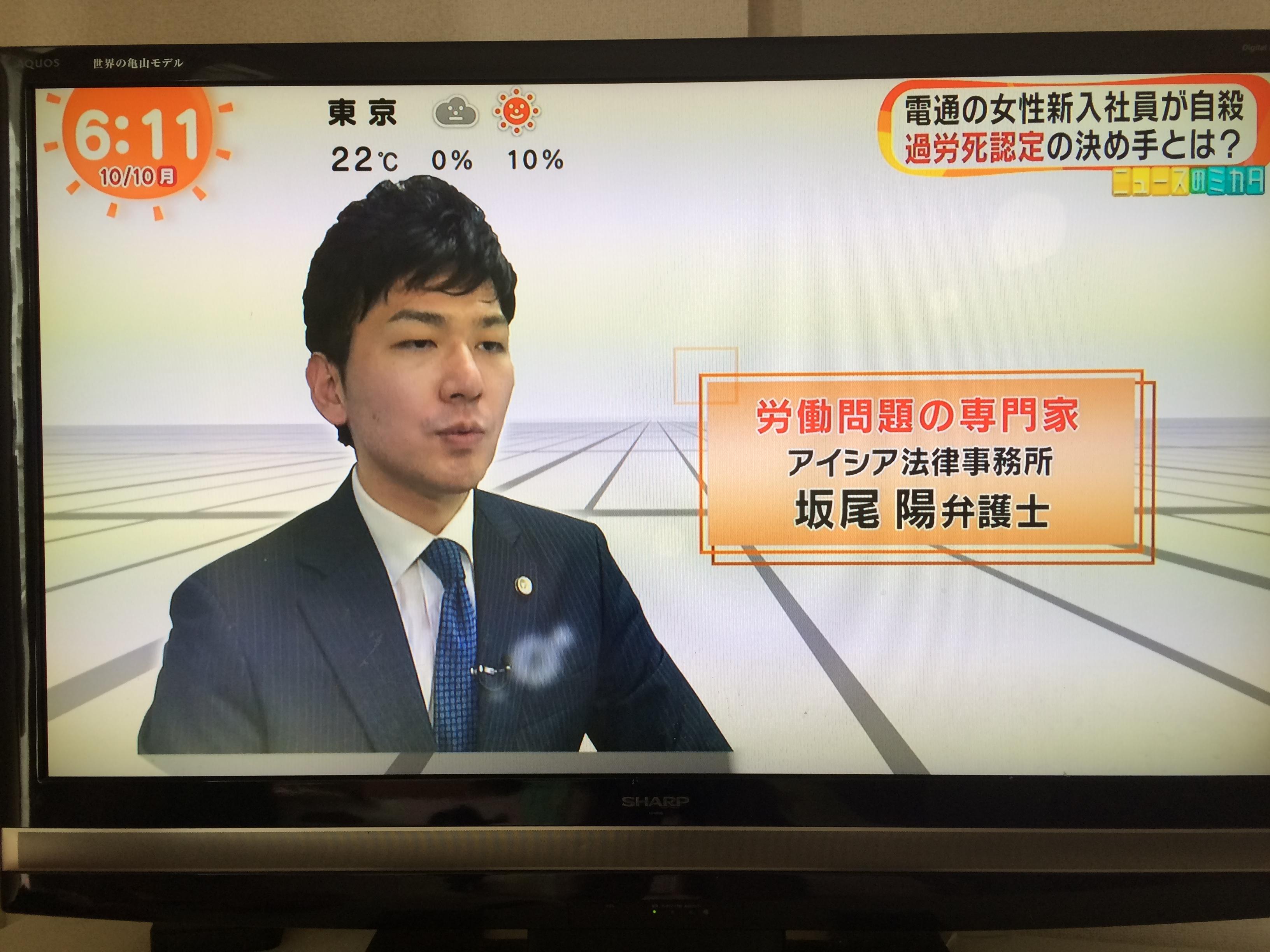 電通過労死事件で坂尾陽弁護士が「めざましテレビ」から取材を受けました
