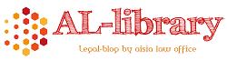 アイシア法律事務所ブログ