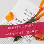 離婚調停の費用を分かりやすく解説